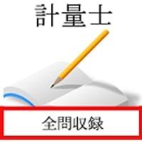 計量士国家試験