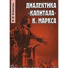 "Dialektika ""Kapitala"" K. Marksa"