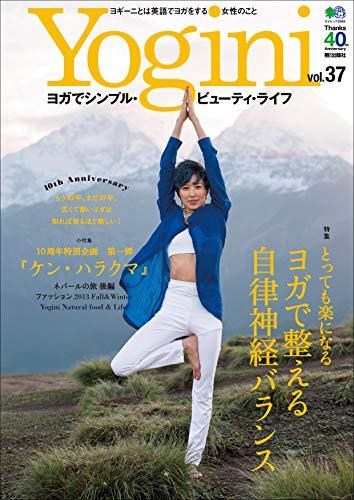 Yogini(ヨギーニ) Vol.37[雑誌] (Japanese Edition)