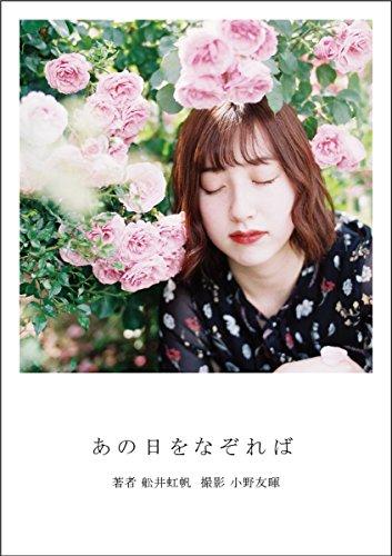 ANOHIWONAZOREBA (Japanese Edition) eBook: Nijiho Funai, Yuki Kono ...