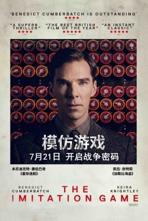 THE IMITATION GAME - Benedict Cumberbatch - Chinese Imported Movie Wall Poster Print - 30CM X 43CM Brand New (The Imitation Game Sheet Music)
