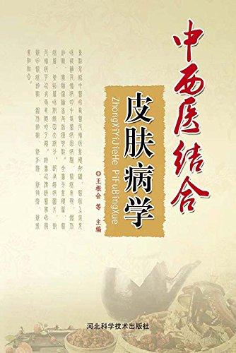 中西医结合皮肤病学 (English Edition)