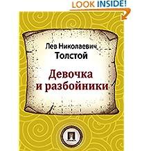 Девочка и разбойники (Russian Edition)
