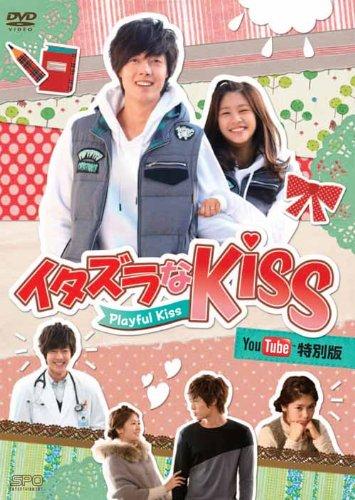 kissplayful-kiss-you-tube-dvd