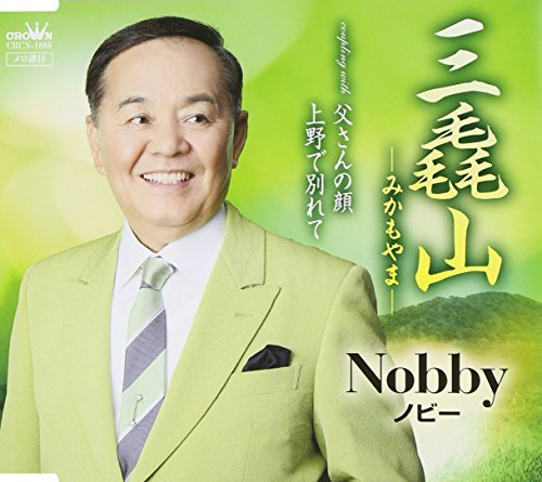 nobby-mikamo-yama-tousan-no-kao-ueno-de-wakarete-japan-cd-crcn-1885-by-nobby-2015-07-08