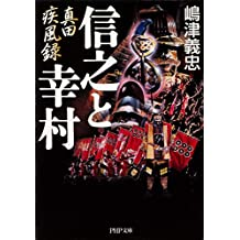 真田疾風録 信之と幸村 (PHP文庫) (Japanese Edition)
