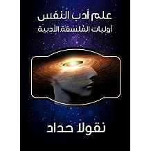 علم أدب النفس: أوليات الفلسفة الأدبية (Arabic Edition)