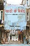 Yaadon Ke Paibandh: Kavita Sangrah