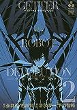 Getter Robo Devolution Vol. 2