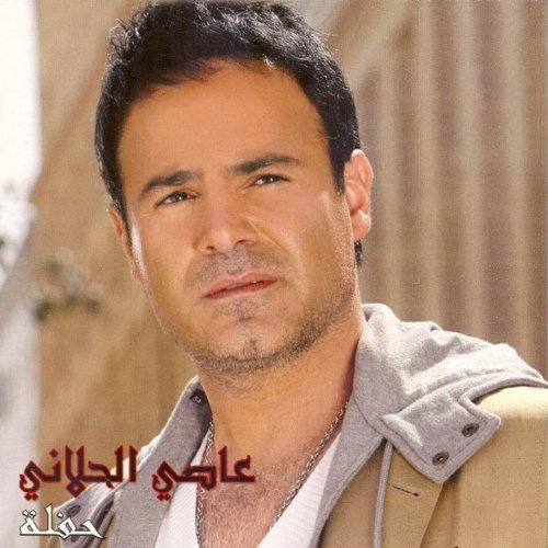 music de assi helani mp3
