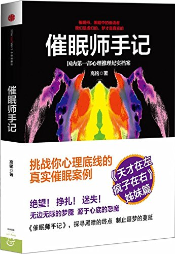 a-hypnotists-notes-chinas-first-documentary-of-mental-reasoning-chinese-edition