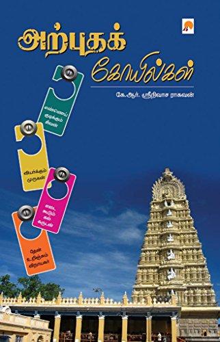 அற்புதக் கோயில்கள் / Arputha Kovilkal (Tamil Edition) por கே.ஆர். ஸ்ரீநிவாச ராகவன் / K.R. Srinivasa Raghavan
