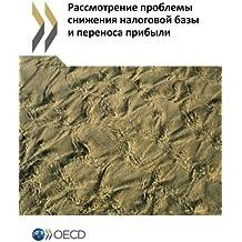 Addressing Base Erosion and Profit Shifting (Russian version)