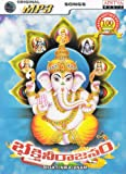 Bhakthi Nirajanam 100 Devotional Songs