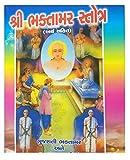 SHRI BHAKTAMAR STOTRA - GUJARATI AND RATNAKAR PACHHISI