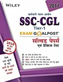 Wiley's SSC - CGL, Tier - 1, Exam Goalpost, Solved Papers & Practice Tests in Hindi