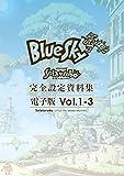 Solatorobo: Red the Hunter Settings Archive Vol 1 -BlueSky- Digital Version Part 3 (Japanese Edition)