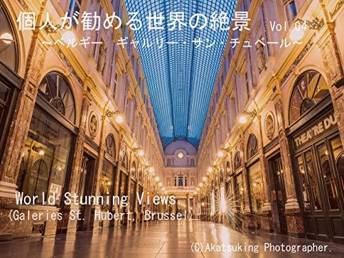 Galeries Street Hubert: Galeries Street Hubert World Stunning Views (Japanese Edition) -