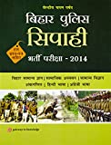 Bihar Police Sipahi Recuritment Examination 2014