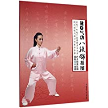 Charts of Fitness Baduanjin Qigong (Chinese Edition)