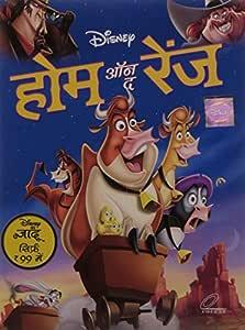 Home On The Range (Hindi)