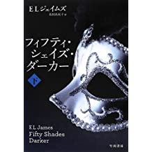 Fifty Shades Darker (Japanese Edition) by E. L. James (2013-02-25)