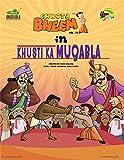 Chhota Bheem in Khusti Ka Muqabla - Vol. 72