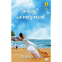 Manassu Parayunnathu (The Secret Wish List) (Malayalam Edition)