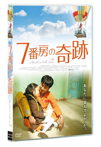 Bild von Miracle in Cell No.7 [DVD-AUDIO]