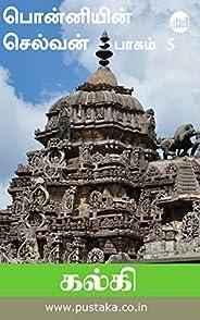 Ponniyin Selvan - Part 5  (Tamil)