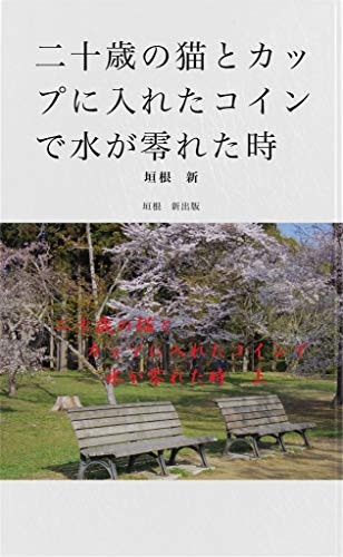 nijusainonekotokappuniiretakoindemizugakoboretatoki jo (Japanese Edition)