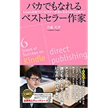 Best selling writer who can be an idiot: 6-stage gear for becoming a best-selling writer by Kindle publication (Japanese Edition)