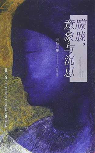 Mystery, Imagery and Contemplation: A collection of poems by Yunyi por Yun Yi