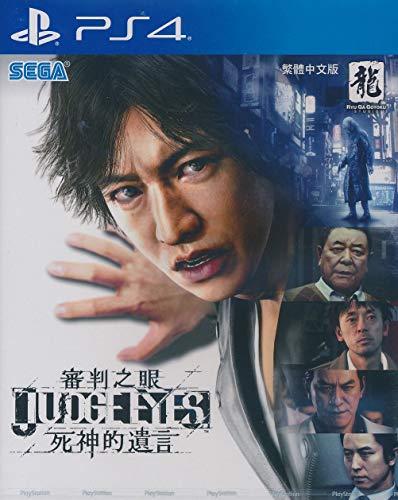 Judge Eyes: Shinigami No Yuigon (Japanese Voice, Chinese subtitle) (PS4)
