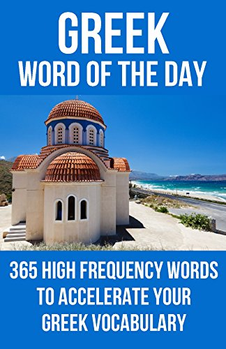 Greek Word of the Day: 365 High Frequency Words to Accelerate Your Greek Vocabulary (English Edition)