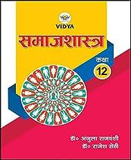 Samaj Shashtra Class 12