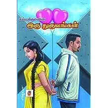 Iru Thuruvangal: இரு துருவங்கள் (Tamil Edition)