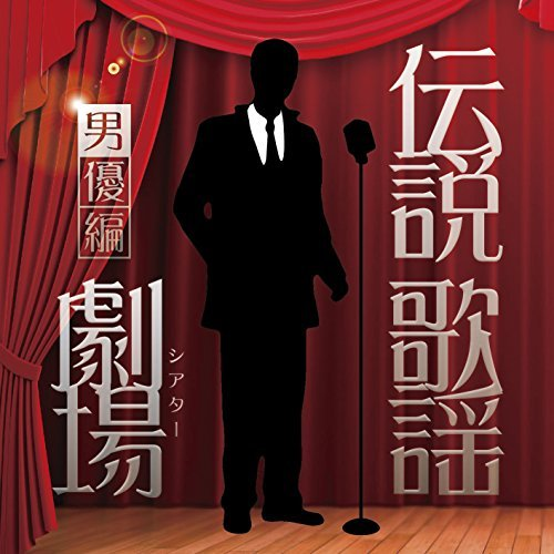 Preisvergleich Produktbild V.A. - Yakusha No Uta Danyu Hen - [Japan CD] TECE-3266 by V.A.