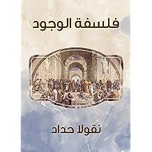 فلسفة الوجود (Arabic Edition)