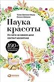 Наука красоты: Из чего на самом деле состоит косметика (Russian Edition)