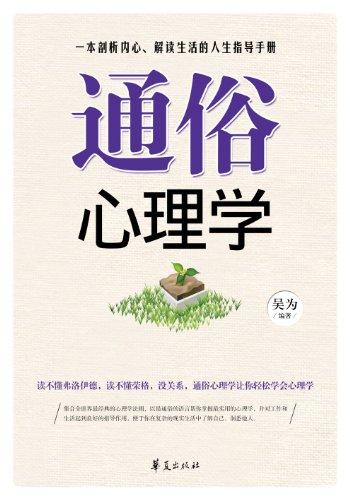 通俗心理学eBook: 吴为, WeiWu: ...