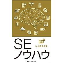 SEnouhau IDtenkengenkanrihen: version1 (Japanese Edition)