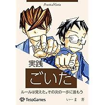 Practical Goita (TetoGames) (Japanese Edition)
