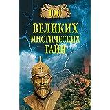 100 великих мистических тайн (Russian Edition)