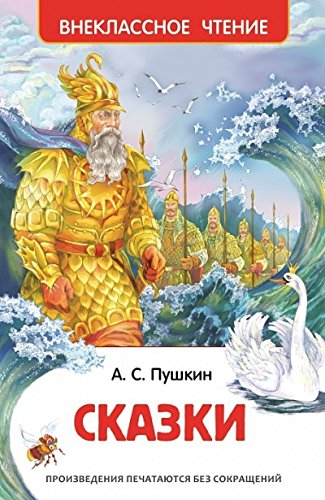 A. S. Pushkin. Skazki( in Russian)