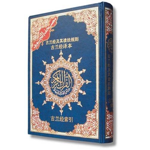 Tajweed Koran Chinese Translation