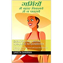 Garmiyon Main Bahar Nikalne Se Na Ghabrayen: Tips How to Protect Yourself from the Extreme Summer Heat (Hindi Edition)