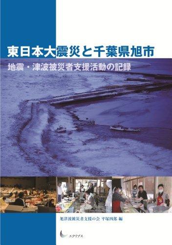 Higashinihon daishinsai to chibaken asahishi : Jishin tsunami hisaisha shien katsudo no kiroku. par Shiro Hiratsuka