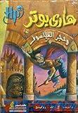 01 - Harry Potter und der Stein der Weisen - in arabisch