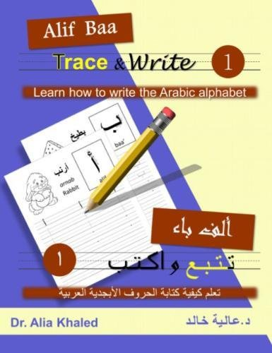 Alif Baa Trace & Write 1: Learn How to Write the Arabic Alphabet: Volume 1